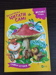 Новые детские книжки для чтения по слогам.