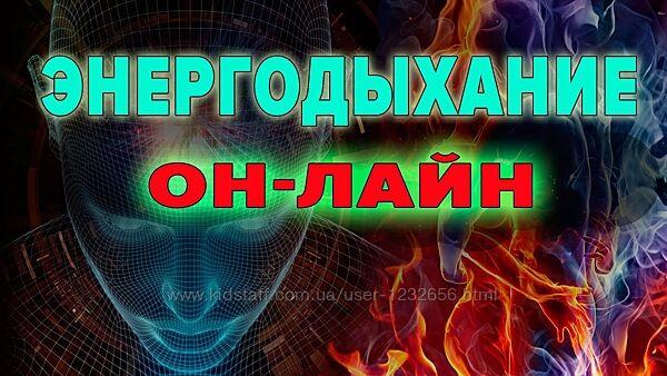 Возврат утраченной энергии из прошлого Роман Карловский