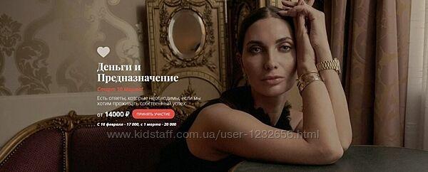 Мария Бразговская - Деньги и Предназначение