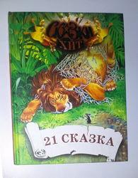 Детские книги 21 сказка в рисунках Тони Вульф Сказки Хит