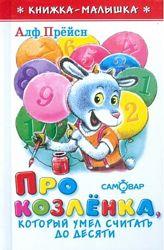 Детские книги Алф Прёйсн Про козлёнка, который умел считать до десяти