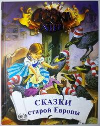 Детские книги  Сказки хит Сказки Старой Европы иллюстрации Тони Вульф