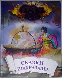 Детские книги Серия книг Сказки хит Сказки Шахразады иллюстрации Тони Вульф