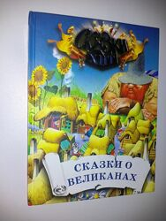 Детские книги Сказки о великанах рисунки Тони Вульф Сказки Хит