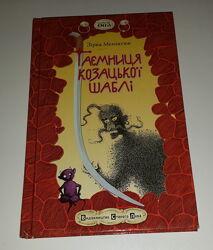 Дитячі книги Мензатюк Таємниця козацької шаблі