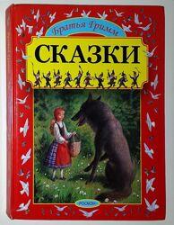 Детские книги Гримм Сказки иллюстрации Устинова