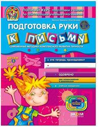 Подготовка руки к письму от 5 лет Рус. Дивосвет Федиенко, 978-966-429-354-6