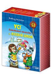 Комплект книг 4 шт, серії Дивовижні пригоди в лісовій школі В. Нестайка, 978-966-429-166-5