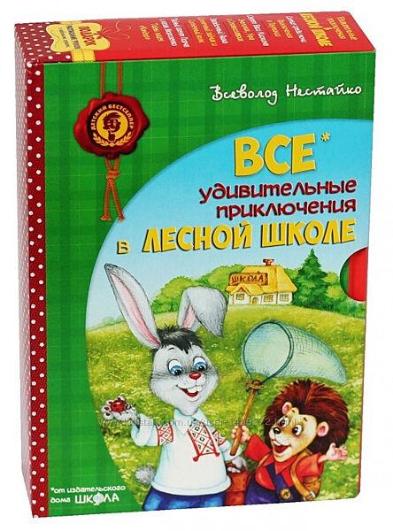 Все удивительные приключения в лесной школе Рус. 4 шт, 978-966-429-172-6