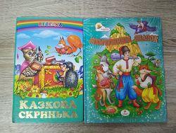 Две книжечки со сказками в отличном состоянии