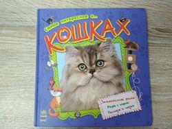Все о кошках для детей в отличном состоянии