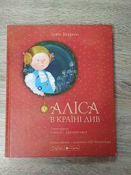 Алиса в стране чудес в отличном состоянии