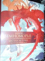 Книги Земноморья полное иллюстрированное издание