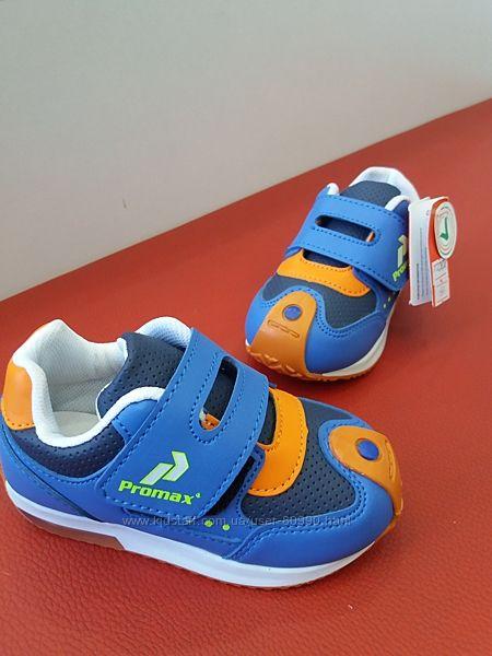Светящиеся кроссовки для мальчика ТМ Promax Турция, р.22