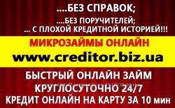 Беспроцентные кредиты до зарплаты онлайн за 5 минут не выходя из дома