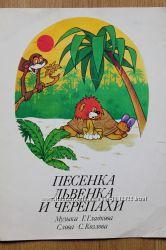 Песенка львёнка и черепахи. Слова и ноты.