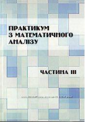 Практикум з математичного аналізу. Частина III