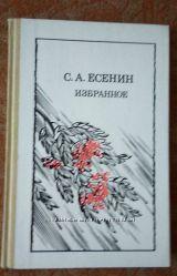 Сергей Есенин. Избранное