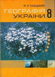 Географія України фізична. 8 клас