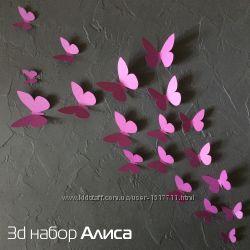Алиса, 40 шт, 3д Бабочки объемные из картона для декора зала