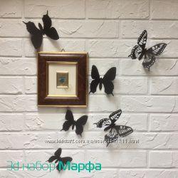 Марфа, 50 шт. Объемные бабочки метелики 3д на стену, авто, декор из картона