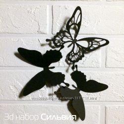 Сильвия, 25 шт. Объемные бабочки метелики 3д на стену, декор из картона