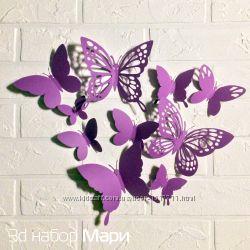 20 шт. Набор Мари, Объемные 3д бабочки из картона на стену