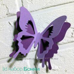 50 шт. , Набор Бонни, Объемные 3д бабочки из картона на стену