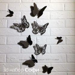 25 шт. , Набор Софи, Объемные 3д бабочки из картона на стену
