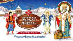 Фестиваль святого Николая в Чигирине