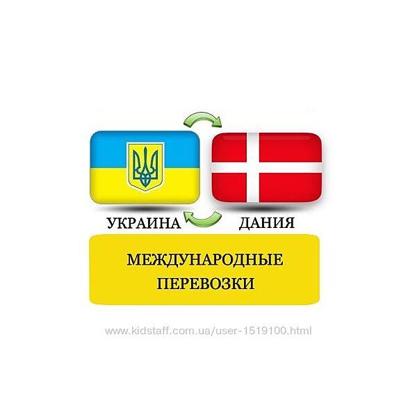 Наша Дания . Пассажирские и Грузовые Перевозки Украина-Дания-Украина