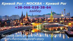 Едем в Москву из Кривого Рога