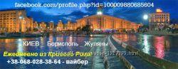 Поездки в Киев из Кривого Рога