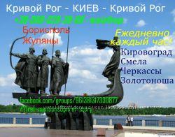 В Киев ежедневно поездки