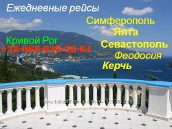 В Крым ежедневные поездки