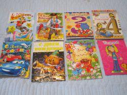 Детские поздравительные открытки