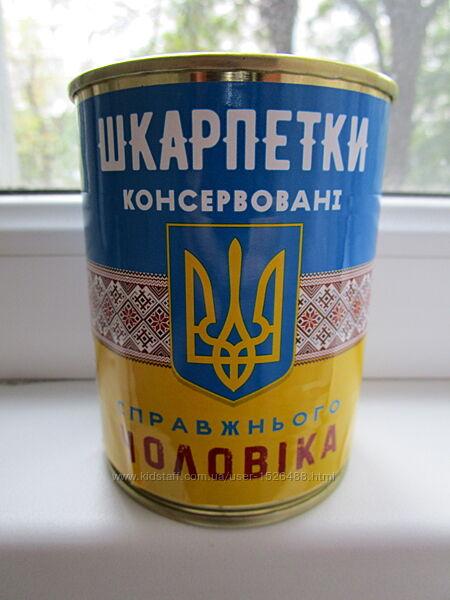 Носки консервированные р-р 41-45, подарок-прикол