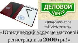 Надежный юридический адрес для перерегистрации. Киев, центр.