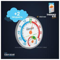 Термогигрометр от Комаровского  3 предмета в подарочном наборе ThermoKid