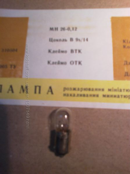 Лампа миниатюрная МН 26-0, 12  В9s14