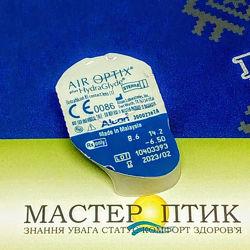 Контактные линзы Alcon, Air Optix plus HydraGlyde