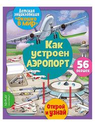 Как устроен аеропорт