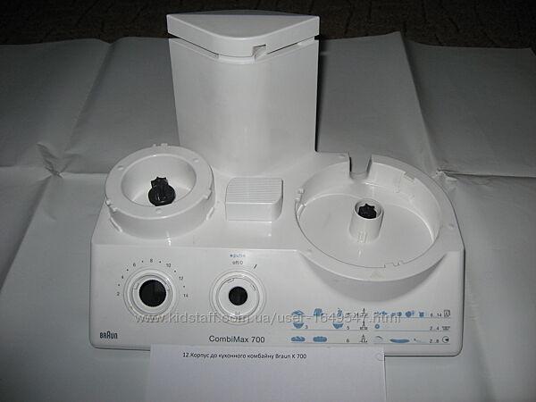 Ремонт кухонної техніки Braun K700