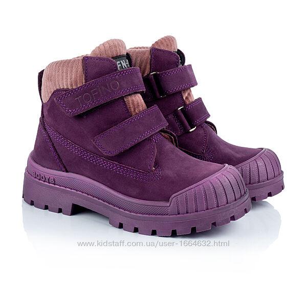 Демисезонные ботинки Tofino р.26,27,28, 31,32,33,34,35,36 ортопедические