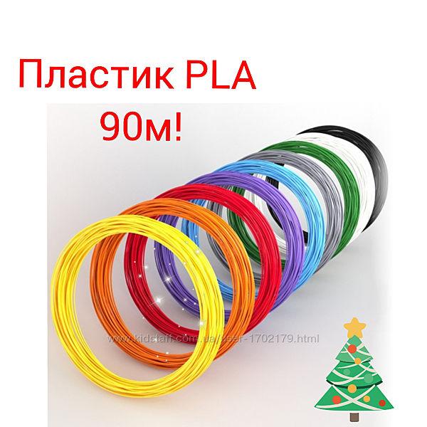 PLA пластик 90м для 3D 3Д ручек - набор 9 цветов по 10 метров