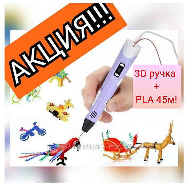 3d ручка  и 45м PLA пластика, 2-е поколение 3д