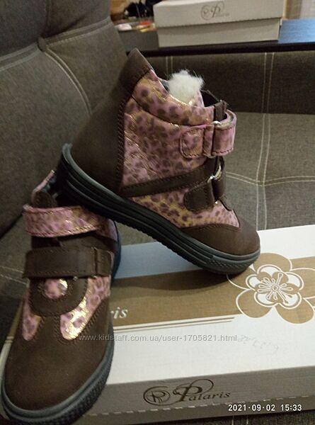 Зимние сапожки ботиночки 27,28,29,30 размер, распродажа.