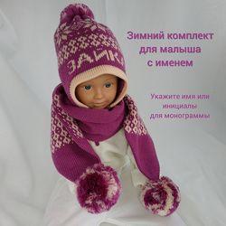 Теплая шапка, шарф для малыша с именем, персонализированный детский подарок