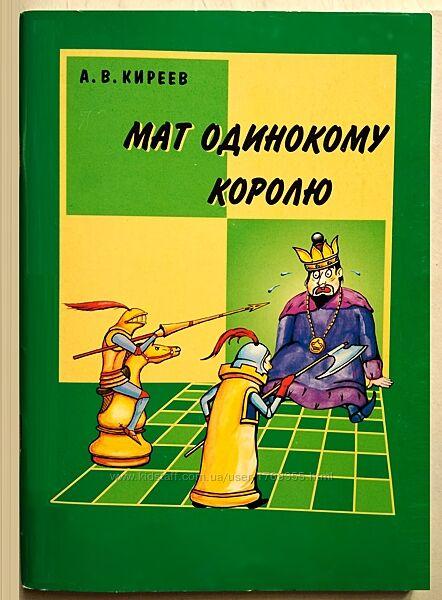 Мат в один ход , два хода  , три хода одинокому Королю , Киреев А. В.