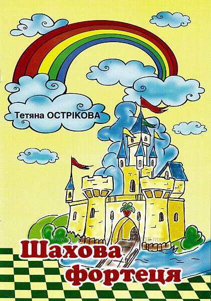Шахова фортеця Тетяна Острiкова